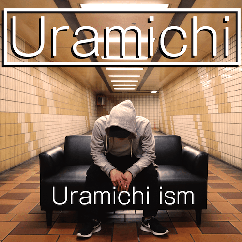 Uramichi CDジャケット